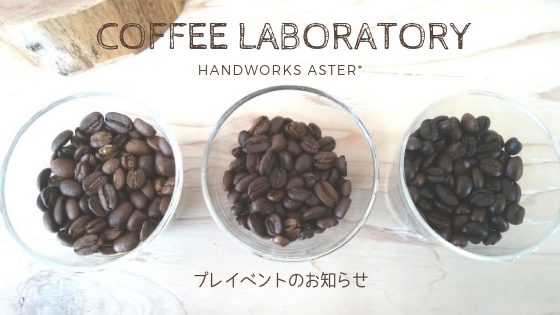 HandWorks ASTER* Coffee Laboratory Pre